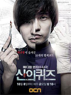 Korean Drama 신의 퀴즈 / Shin-ui Quiz