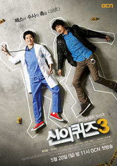 Korean Drama 신의 퀴즈 시즌3 / God's Quiz (Season 3)