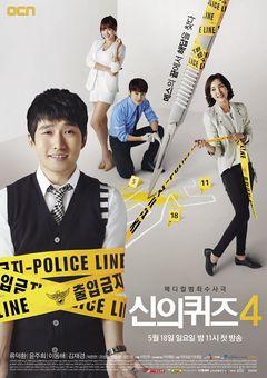 Korean Drama 신의 퀴즈 시즌4 / Shin-ui Quiz 4