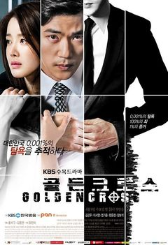 Korean Drama 골든 크로스 / Golden Cross