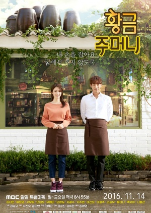 Korean Drama 황금주머니 / Golden Pouch / Golden Pocket