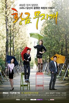 Korean Drama 황금무지개 / The Golden Rainbow