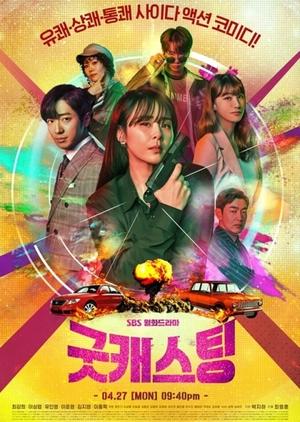 Korean Drama 굿캐스팅 / Good Casting / 미스캐스팅 / Miscasting