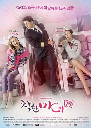 Korean Drama 착한마녀전 / Good Witch /  Nice Witch