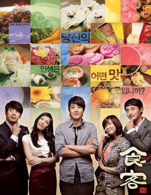 Korean Drama Shikgaek/ Trencherman / Best Chef