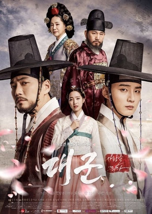 Korean Drama 대군 / Grand Prince