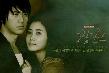 Korean Drama 그린 로즈 / Geu-rin Ro-jeu