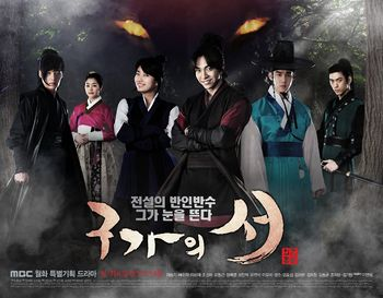 Korean Drama Ancient Medical Book / The Writings of Nine Houses / Book of the House of Gu / Kang Chi, the Beginning / 구가의서 (九家의 書) / Gugauiseo