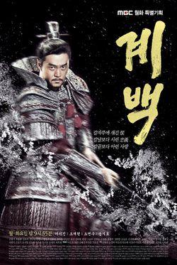 Korean Drama 계백 (階伯)