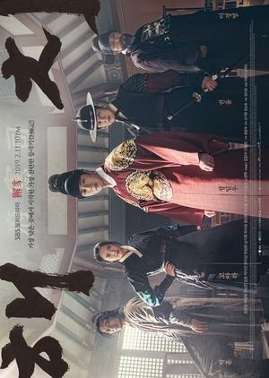 Korean Drama 해치 / Haechi