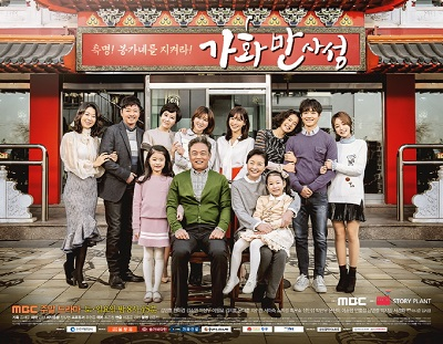 Korean Drama 가화만사성 – 봉가네 비밀 / All's Well with a Happy Home