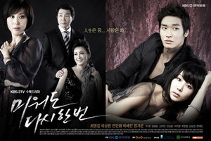 Korean Drama 미워도 다시 한번 / Hateful But Once Again