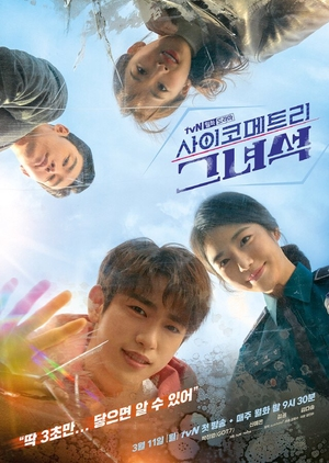 Korean Drama 사이코메트리 그녀석 / He Is Psychometric / That Psychometric Guy