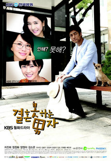 Korean Drama 결혼 못하는 남자 / He Who Can't Marry