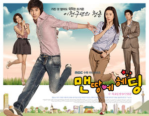 Korean Drama 맨땅에 헤딩 / No Limit / Maen Ddange Heding