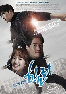 Korean Drama 힐러 / Healer / Hilleo