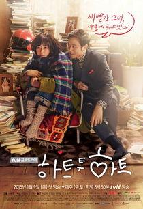 Korean Drama 하트 투 하트 / Heart to Heart