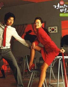 Korean Drama 건빵선생과 별사탕 / Geon-bbang-seon-saeng-kwa Byeol-sa-tang