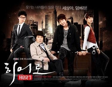 Korean Drama 히어로 / Hero / Unseen Warfare / Strange Heroes