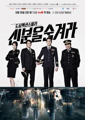 Korean Drama 신분을 숨겨라 / Hide Your Identity / Shinbuneun Sumgeora / Shinbooneul Soomgyeora / Hide Identity