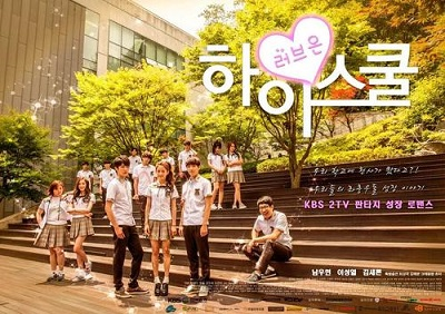 Korean Drama 하이스쿨 – 러브온 / High School – Love On / Hi! School: Love On
