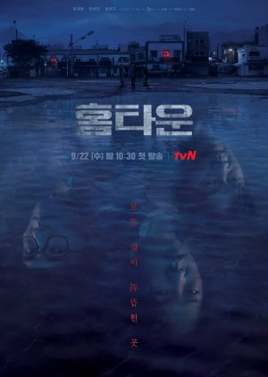 Korean Drama 홈타운 / Hometown