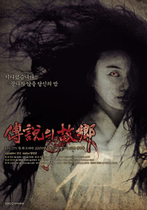 Korean Drama 2009 전설의고향 / 傳說의 故鄕 / Hometown Legends / Hometown Of Legend / Legendary Hometown