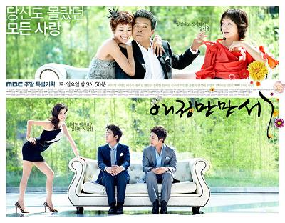 Korean Drama 지지 않는 여자 / The Woman Who Never Loses / Long Live Love / 애정만만세 / Aejungmanmanse