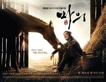Korean Drama 마의 (馬醫) / Maui / The Horse Doctor / The Horse Healer / Veterinarian