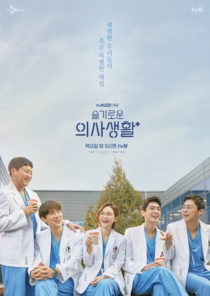 Korean Drama Wise Doctor Life / A Wise Doctor's Life / Smart Doctor Living