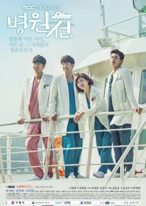 Korean Drama 병원선 / Hospital Ship