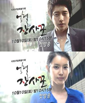 Korean Drama 열혈장사꾼 / Yeolhyeol Jangsaggun / Hot Blood / Hot-Blooded Salesman / Passionate Entrepreneur