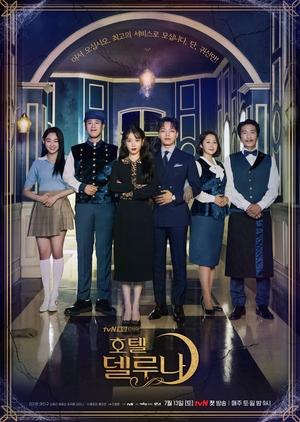 Korean Drama 호텔 델루나 / Hotel Del Luna