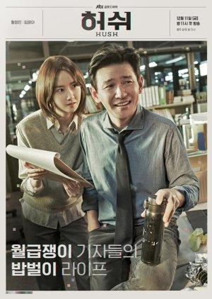Korean Drama  허쉬 / Hush