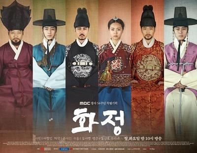 Korean Drama 화정 / Hwajung / Splendid Politics / Princess Jungmyung