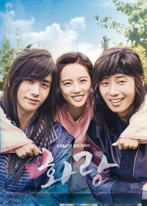 Korean Drama 화랑 / Hwarang: The Beginning / Flowering Knights / The Beautiful Knights / Flower Knights: The Beginning / Hwarang: The Poet Warrior Youth