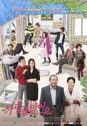 Korean Drama 사랑을 믿어요 / Sarangeul Mideoyo / Believe in Love