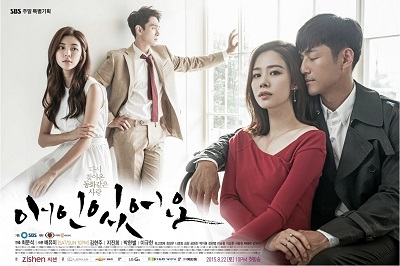 Korean Drama 애인 있어요 / I Have a Lover /  I'm Taken /  I Am Taken