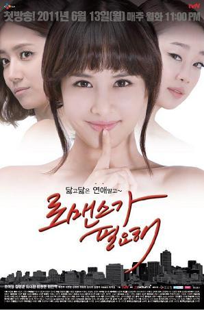 Korean Drama 로맨스가 필요해 / Romaenseuka Pilyohae