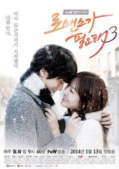 Korean Drama 로맨스가 필요해 시즌3 / I Need Romance 3 / Romaenseuka Pilyohae 3