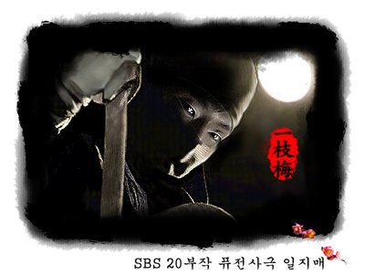 Korean Drama 일지매 / 一枝梅 / The Phantom Thief