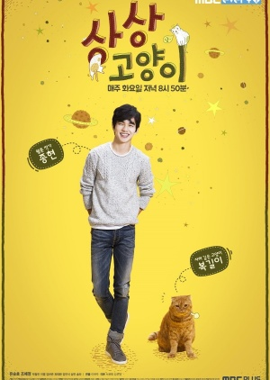 Korean Drama 상상고양이 / Imaginary Cat