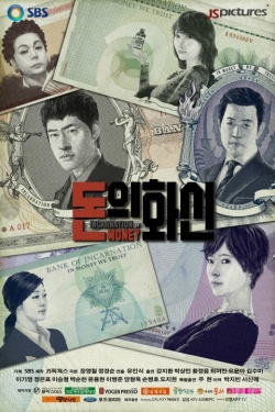 Korean Drama 돈의 화신 / Donui Hwashin / Money Incarnation / Money Demons / The Embodiment of Money / Money Incarnate