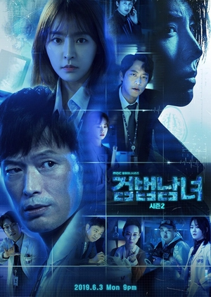 Korean Drama 검법남녀 시즌2 / Investigation Couple (Season 2) / Partners for Justice (Season 2)