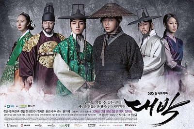 Korean Drama 대박 / Jackpot / The Royal Gambler/ Daebak