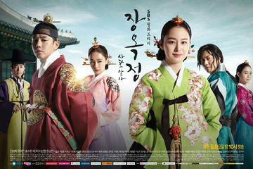 Korean Drama 장옥정, 사랑에 살다 / Jang Ok Jung, Living in Love / Jang Ok Jung / Jang Ok Jung, Live for Love / Jang Ok Jung, Live By Love / Jang Ok Jung, Lives in Love