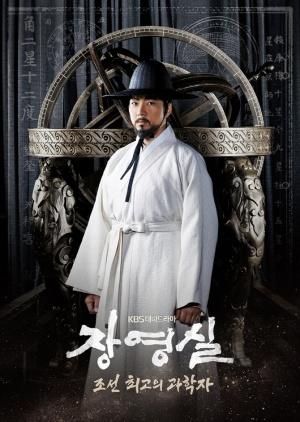 Korean Drama 장영실 / Jang Yeong Sil