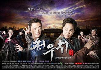 Korean Drama 전우치 (田禹治) / 우치 / Woo Chi