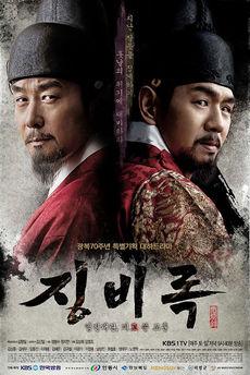 Korean Drama 징비록 / Jingbirok / 징비록: 임진왜란 피로 쓴 교훈 / The Jingbirok: A Memoir of Imjin War