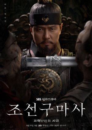 Korean Drama 조선구마사 / Joseon Exorcist